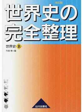世界史の完全整理 世界史B 改訂版