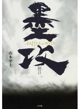 墨攻 A BATTLE OF WITS 映画ノベライズ版