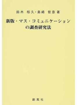 マス・コミュニケーションの調査研究法 新版