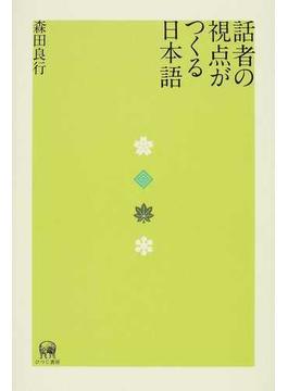 話者の視点がつくる日本語
