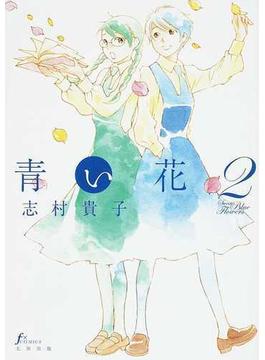 青い花 2 (f×COMICS)