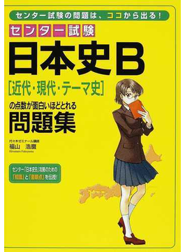 センター試験日本史B〈近代・現代・テーマ史〉の点数が面白いほどとれる問題集