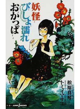 妖怪びしょ濡れおかっぱ(JUMP J BOOKS(ジャンプジェーブックス))