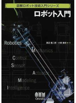 ロボット入門