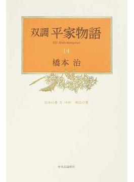 双調平家物語 14 治承の巻 2