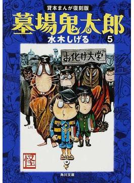 墓場鬼太郎 5(角川文庫)