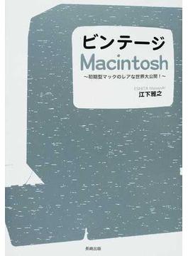 ビンテージMacintosh 初期型マックのレアな世界大公開!
