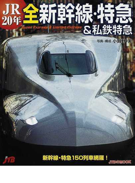 JR20年全新幹線・特急&私鉄特急(JTBのMOOK)