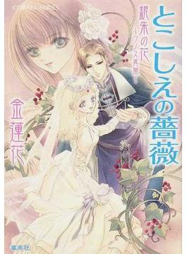 とこしえの薔薇 銀朱の花~ブノス異聞~(コバルト文庫)