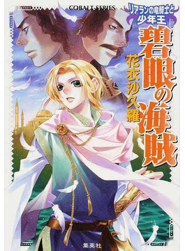 碧眼の海賊(コバルト文庫)
