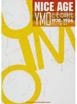 NICE AGE YMOとその時代 1978−1984