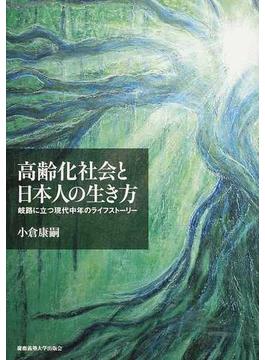 高齢化社会と日本人の生き方 岐路に立つ現代中年のライフストーリー