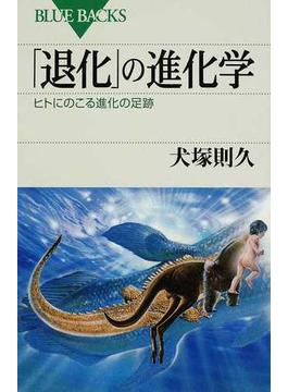 「退化」の進化学 ヒトにのこる進化の足跡(ブルー・バックス)