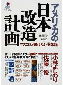 アメリカの日本改造計画 マスコミが書けない「日米論」