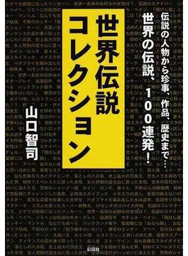 世界伝説コレクション 伝説100連発!