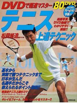 テニス上達テクニック DVDで超速マスター