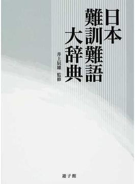 日本難訓難語大辞典