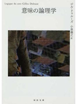 意味の論理学 下(河出文庫)