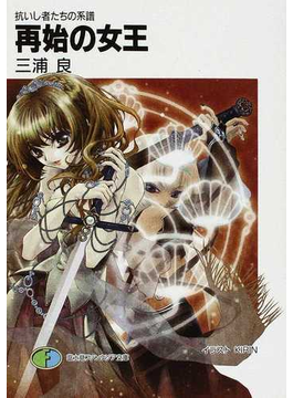 再始の女王(富士見ファンタジア文庫)