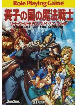 賽子の国の魔法戦士(富士見ドラゴンブック)