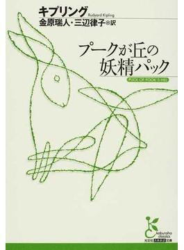プークが丘の妖精パック(光文社古典新訳文庫)