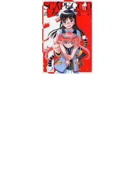 SCAPE−GOD (電撃コミックス)(電撃コミックス)