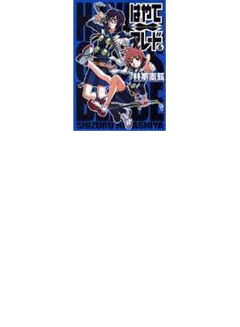 はやて×ブレード 6 (電撃コミックス)(電撃コミックス)