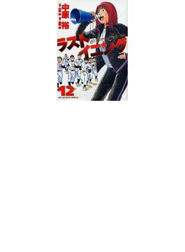ラストイニング 12 私立彩珠学院高校野球部の逆襲 (ビッグコミックス)(ビッグコミックス)