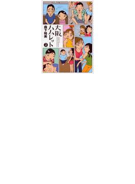 大阪ハムレット 2(アクションコミックス)