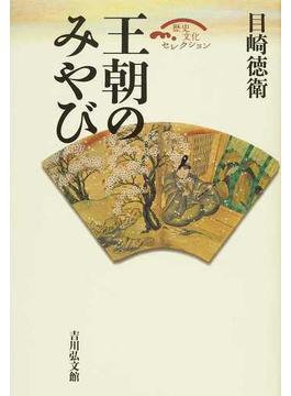 王朝のみやび (歴史文化セレクション)の表紙