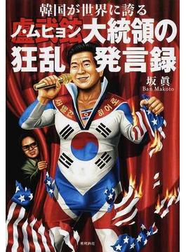 韓国が世界に誇る盧武鉉大統領の狂乱発言録