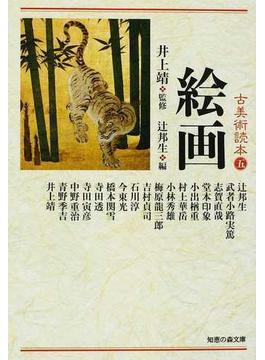 古美術読本 5 絵画(知恵の森文庫)