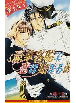 豪華客船で恋は始まる 新装版 2(B-BOY NOVELS(ビーボーイノベルズ))