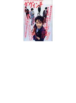 ダ・ヴィンチ 祝結成10周年。TEAM NACS総力特集。完全保存版!! 2007年2月号