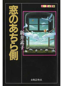 窓のあちら側(ふしぎ文学館)