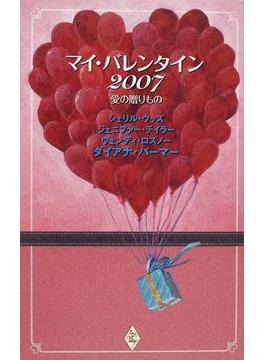 マイ・バレンタイン 愛の贈りもの 2007