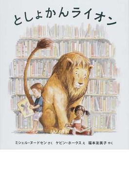 としょかんライオン