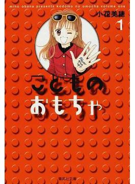 こどものおもちゃ 1(集英社文庫コミック版)