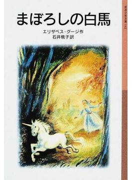 まぼろしの白馬 新版(岩波少年文庫)