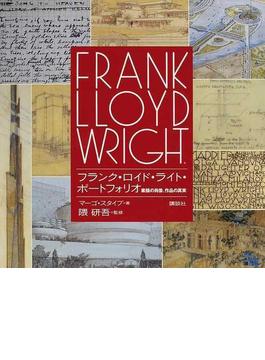 フランク・ロイド・ライト・ポートフォリオ 素顔の肖像、作品の真実