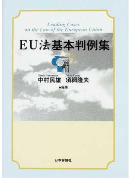 EU法基本判例集