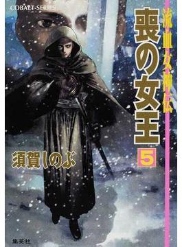 喪の女王 5(コバルト文庫)