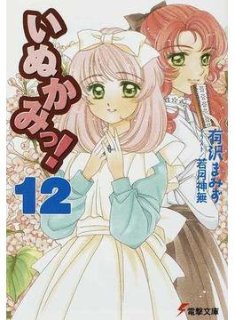 いぬかみっ! 12(電撃文庫)