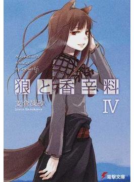 狼と香辛料 4(電撃文庫)