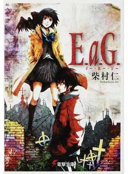 E.a.G.(電撃文庫)