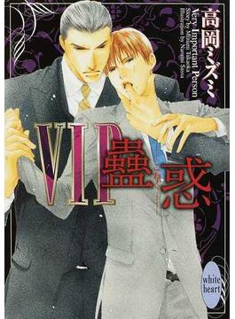 VIP蠱惑(講談社X文庫)