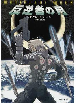 反逆者の月(ハヤカワ文庫 SF)