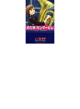のだめカンタービレ 17 (講談社コミックスKiss)(KC KISS(コミックキス))