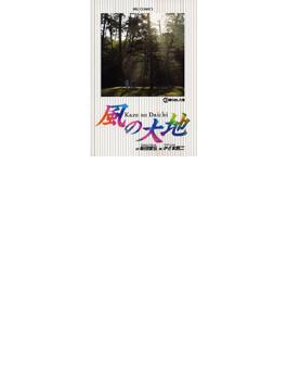 風の大地 43 (ビッグコミックス)(ビッグコミックス)
