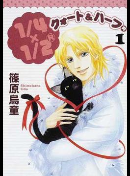 1/4×1/2R 1 (眠れぬ夜の奇妙な話コミックス)(Nemuki+コミックス)